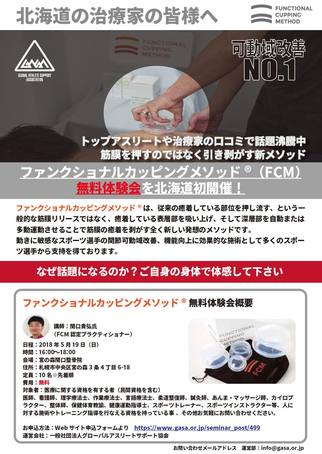 【無料】18/05/19(土)@北海道FCM体験会|セミナー画像gasa.or.jp